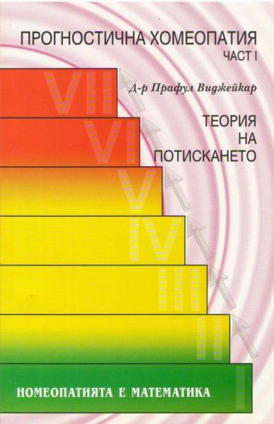 Edicta Prognostichna homeopatia I
