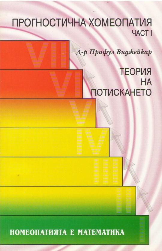 Прогностична хомеопатия I+II+III