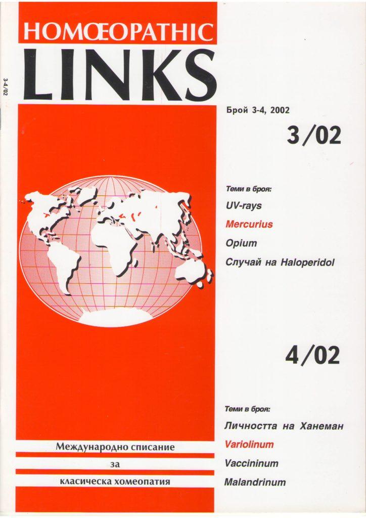Комплект списания Homeopathic Links
