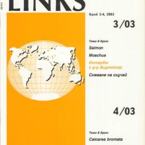 Списание Homeopathic Links