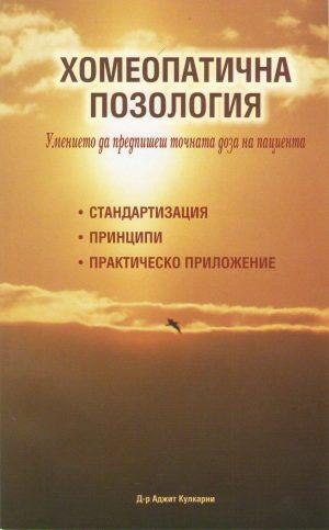 Edicta Homeopatichna pozologia