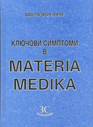 Ключови симптоми в Materia Medica