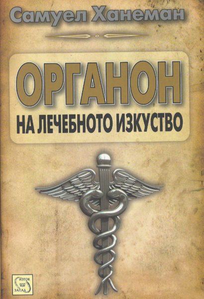 Органон на лечебното изкуство