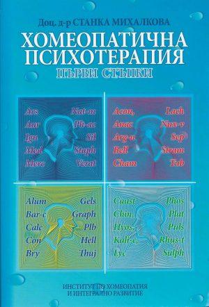 Станка Михалкова Хом психотер