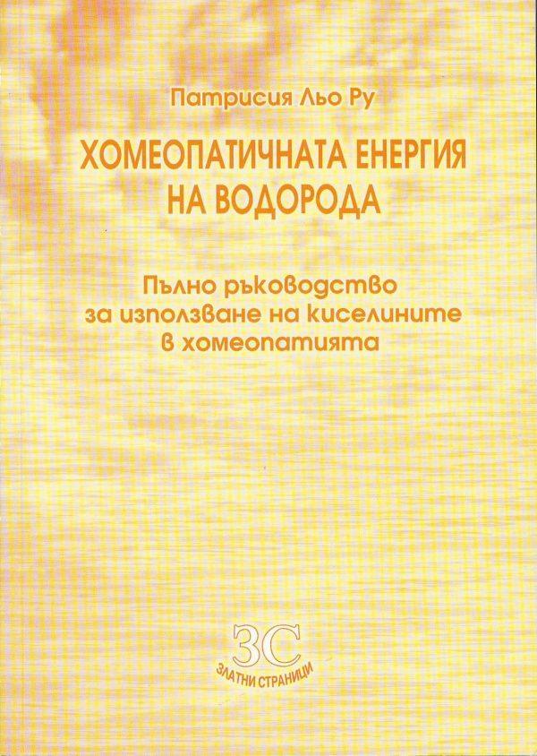 Хомеопатичната енергия на водорода
