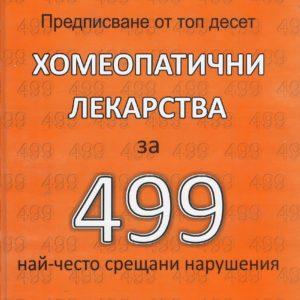 Hom lekarstva 499