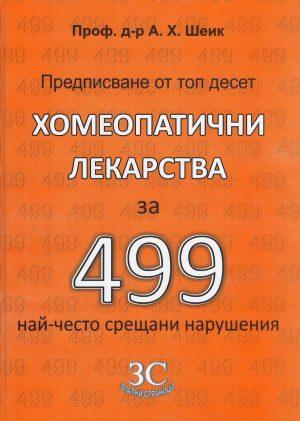 Хомеопатични лекарства за 499 най-често срещани нарушения