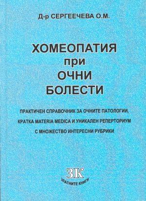 Хомеопатия при очни болести
