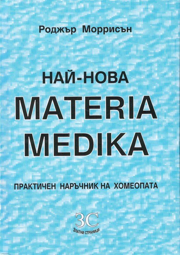 Най-нова Materia Medica