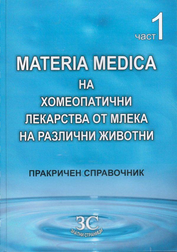 Materia Medica на хомеопатичните лекарства от млека на различни животни Част 1 и 2