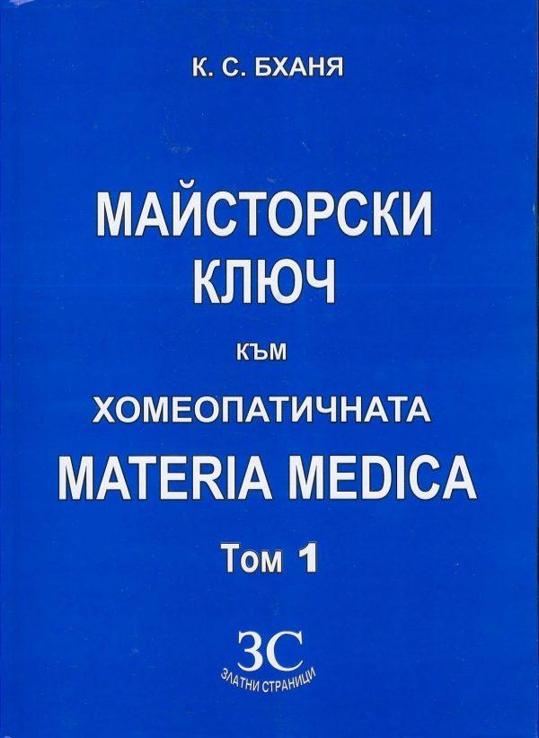 Майсторски ключ към хомеопатичната Materia Medica - Том 1 + Том 2