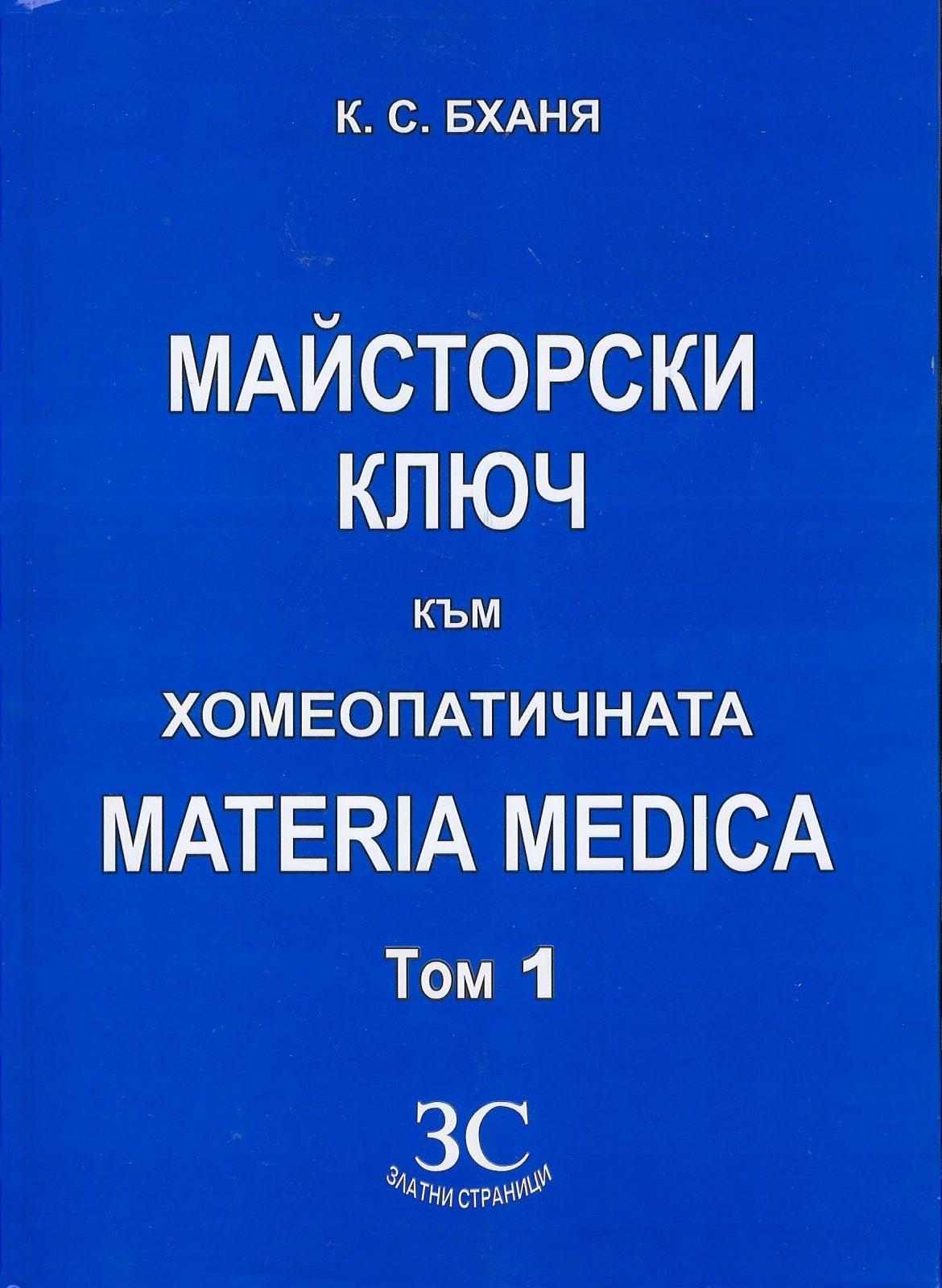 Майсторски ключ към хомеопатичната Материя Медика (Materia Medica) – Том 1 + Том 2
