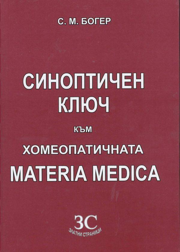 Синоптичен ключ към хомеопатичната Materia Medica