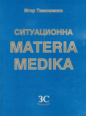 Ситуационна Materia Medica