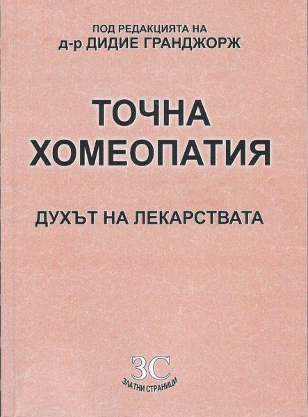 Tochna Hom