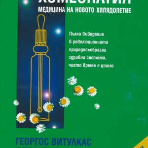 Vitulkas Hom medicina na novoto