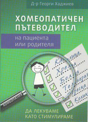 Хомеопатичен Пътеводител на пациента или родителя