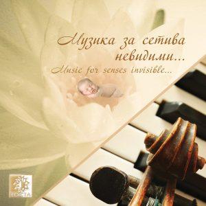 muzika-za-setiva-nevidimi-cover