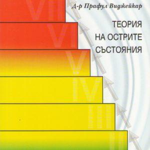 Edicta Prognostichna homeopatia II