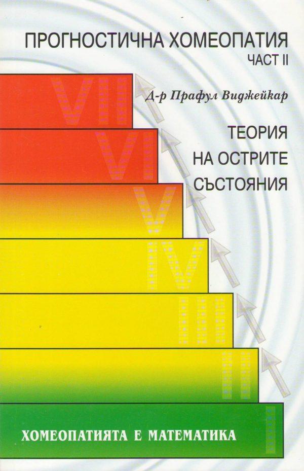 Прогностична хомеопатия II