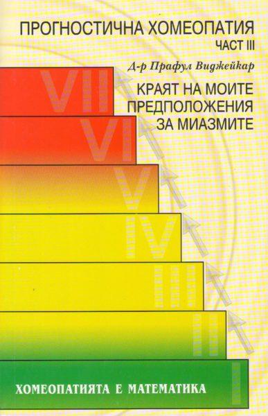 Edicta Prognostichna homeopatia III