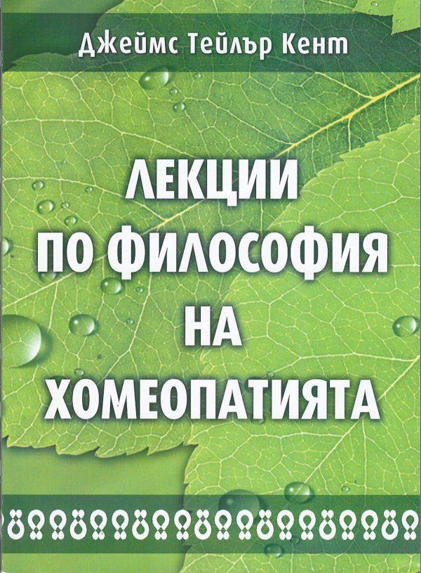 Лекции по философия на хомеопатията