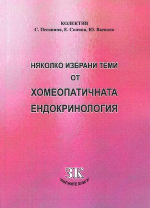 Хомеопатична ендокринология