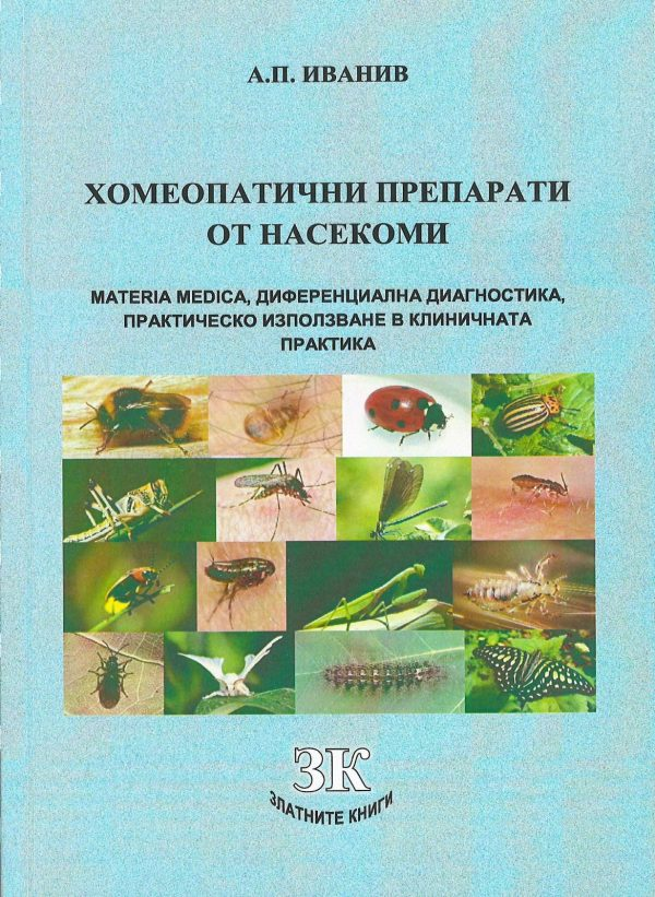 Хомеопатични препарати от насекоми