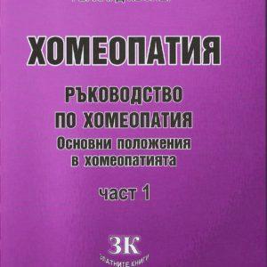 Хомеопатия Кьолер 1