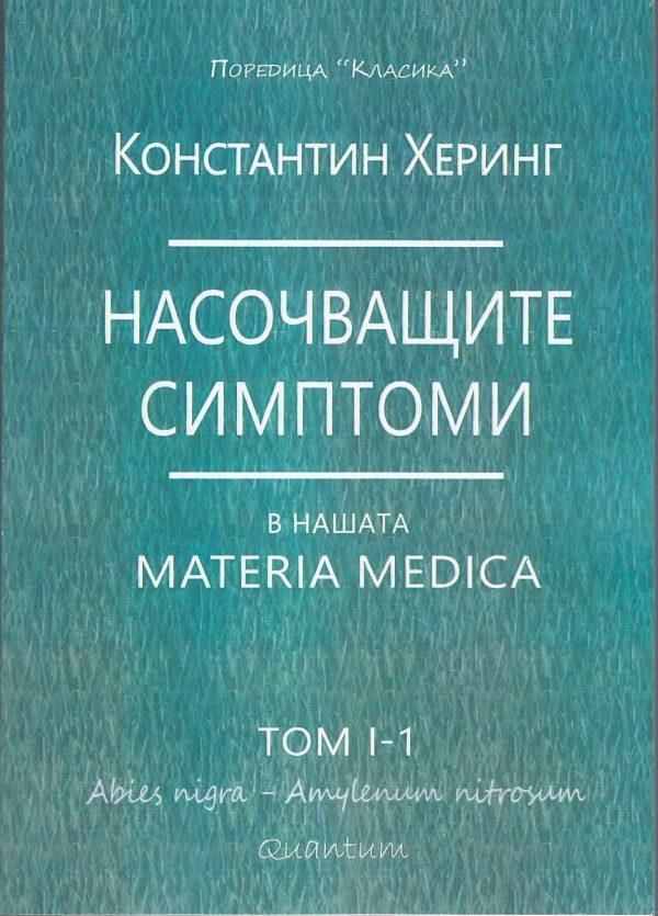 Насочващите симптоми в нашата Материя Медика (Materia Medica)