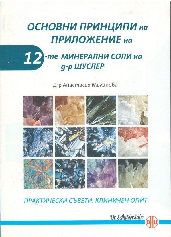 Основни принципи на приложение на 12-те минерални соли на д-р Шусле