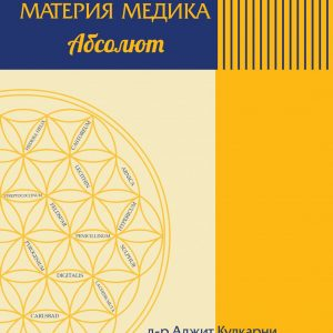 Materia Medica Absolute - cover