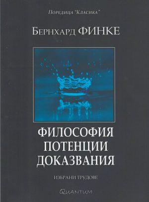 Finke Filosofiya