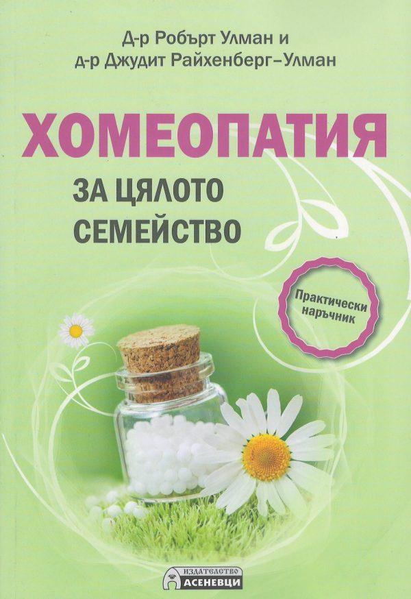 Хомеопатия за цялото семейство