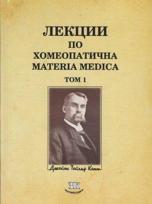 Лекции по хомеопатична Материя Медика (Materia Medica)