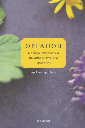 Органон: магнум опусът на хомеопатичната практика