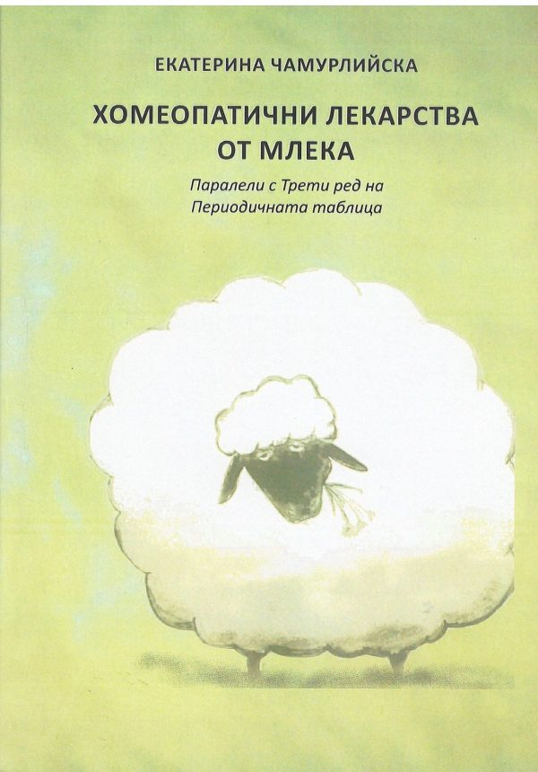Хомеопатични лекарства от млека