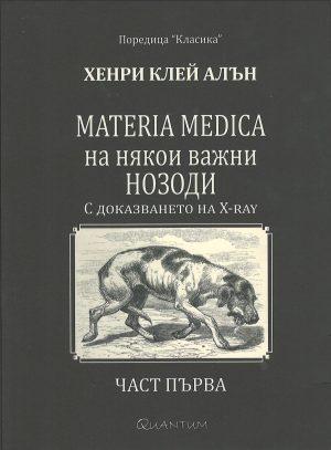 Материя Медика на някои важни нозоди