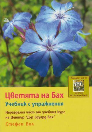 Цветята на Бах - Учебник с упражнения