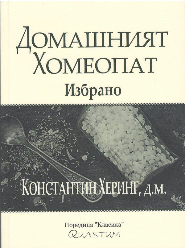Домашен хомеопат